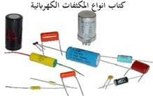 انواع المكثفات الكهربائية pdf