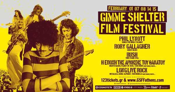 GIMME SHELTER FILM FESTIVAL: Νέες ημερομηνίες διεξαγωγής