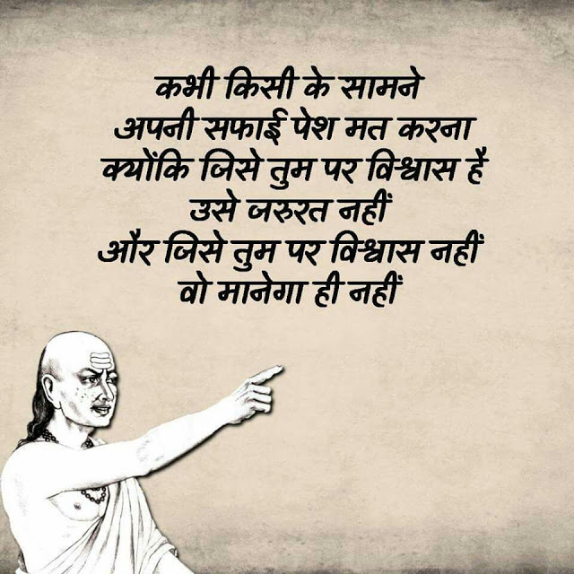 Chanakya%2BNeeti%2BQuotes%2Bin%2BHindi%2B%25601