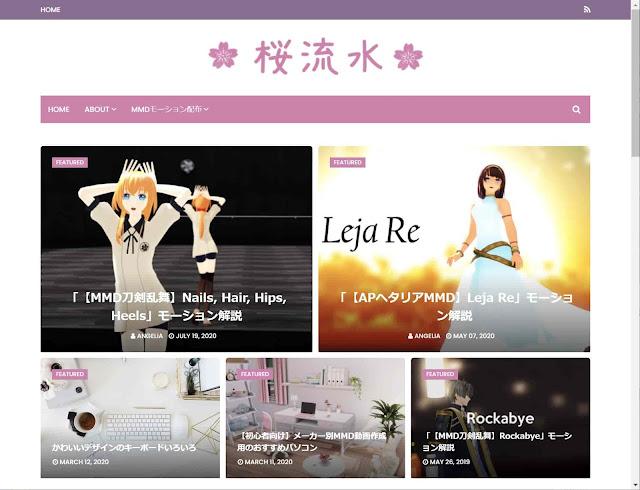 「桜流水」さんのサイト画像