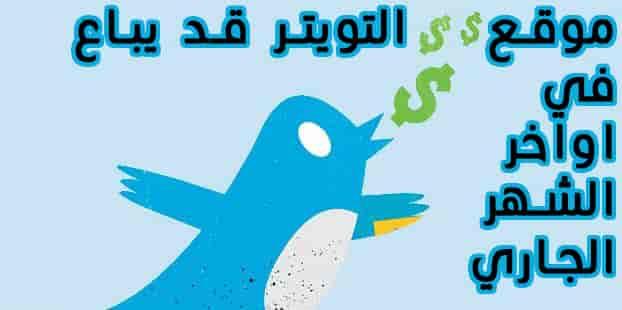 بيع شركة تويتر