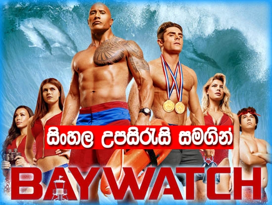 Sinhala Sub - Baywatch (2017)