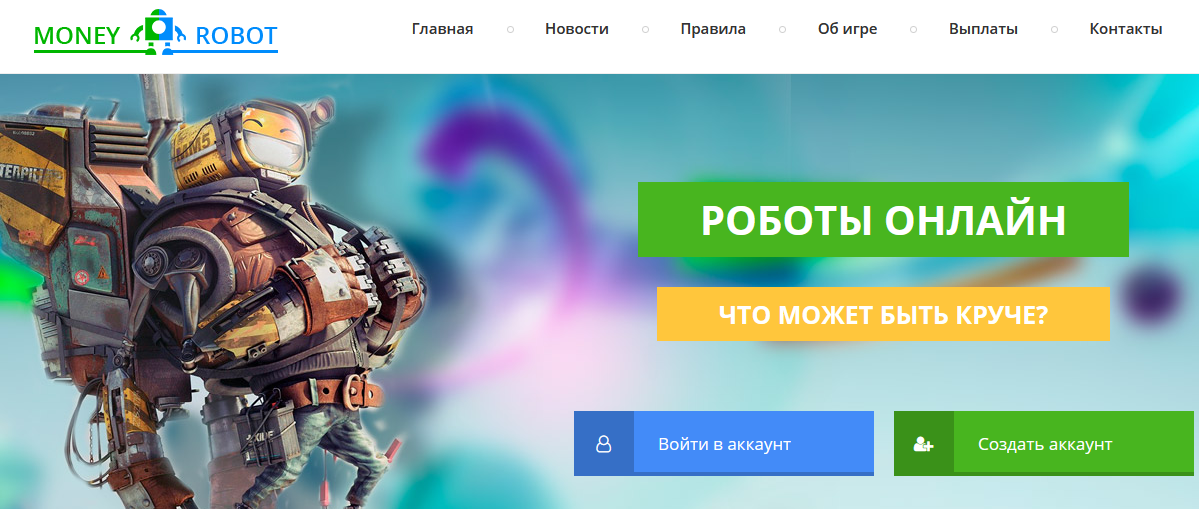 Мошеннический сайт money-robot.pro – Отзывы, развод, платит или лохотрон? Информация