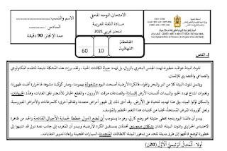 امتحان في اللغة العربية والتربية الإسلامية للمستوى السادس وفق الأطر المرجعية المحينة