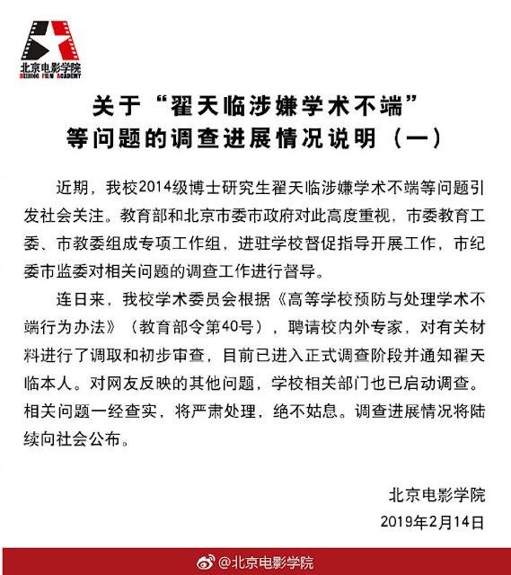 Beijing Film Academy investigate Zhai Tianlin plagiarism