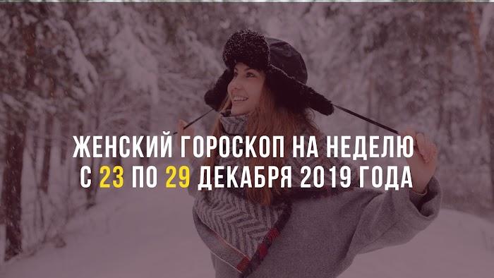 Женский гороскоп на неделю с 23 по 29 декабря 2019 года