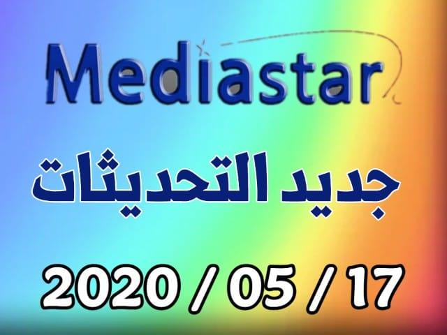 جديد تحديثات أجهزة مديا ستار  MEDIASTAR  يوم 2020/05/17