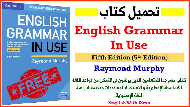 تحميل كتاب english grammar in use pdf