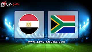 kora online | مشاهدة مباراة مصر وجنوب إفريقيا بث مباشر اليوم يلا شوت اليوم 06-07-2019 في كأس الأمم الأفريقية