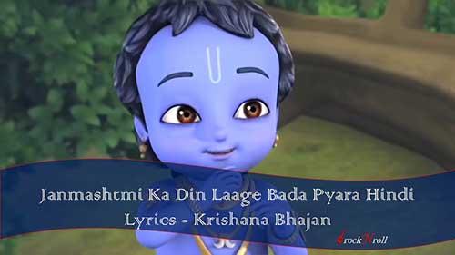 Janmashtmi-Ka-Din-Laage-Bada-Pyara-Hindi-Lyrics-Krishna-Bhajan