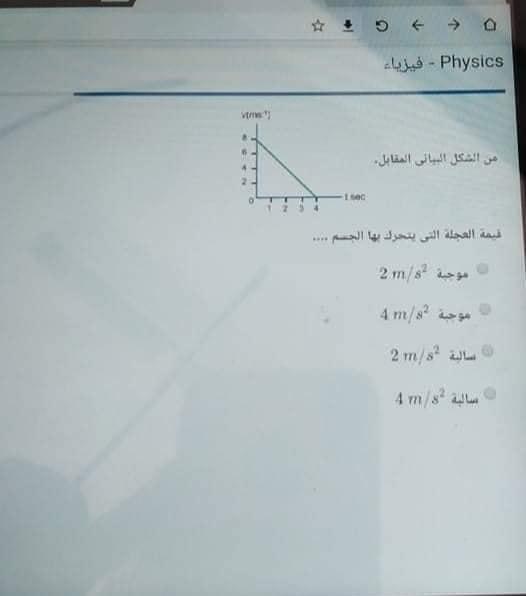 امتحان الفيزياء للصف الاول الثانوي الترم الاول 2021 10