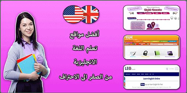 أفضل, مواقع, تعلم, اللغة, الانجليزية, مجانا, best ,websites, earn, english
