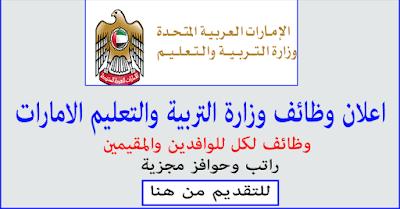 وظائف وزارة التربية والتعليم بالإمارات 1443