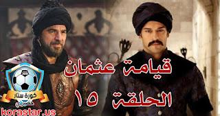 مسلسل قيامة عثمان يتربع عرش الدراما التركية بعد ارطغرل