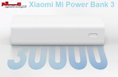 مواصفات باور بنك شاومي مي باور بنك Xiaomi Mi Power Bank 3  شاومي مي باور بنك Mi Power Bank 3 30000mAh
