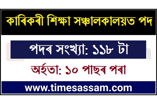 DTE Assam Job 2020
