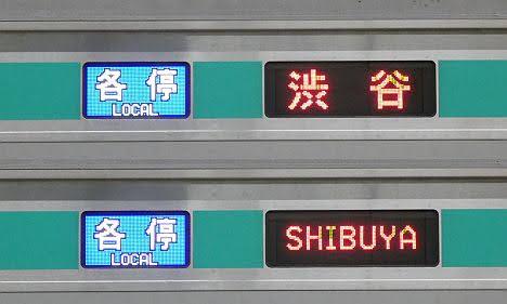 東急田園都市線 各停 渋谷行き5 5000系(3色LED)