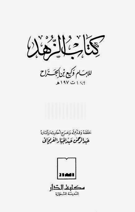 كتاب الزواج المثالي pdf