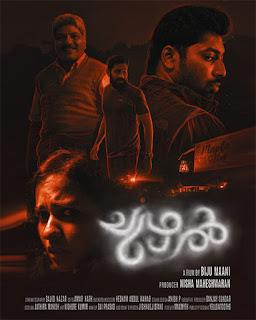 Chuzhal Malayalam movie, mallurelease
