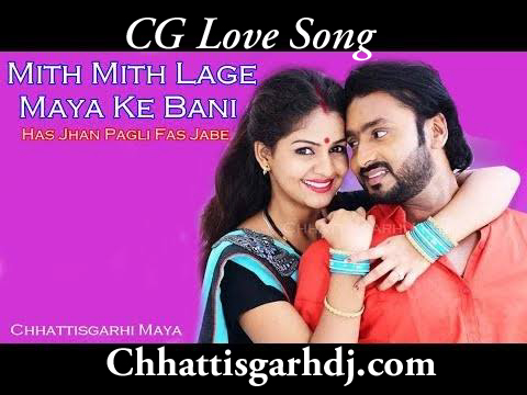 Mith Mith Lage Maya ke bani Chhattisgarhdj.com - Dj Nikku Remix UT MiX | Hash Jhan Pagli Fas Jabe |