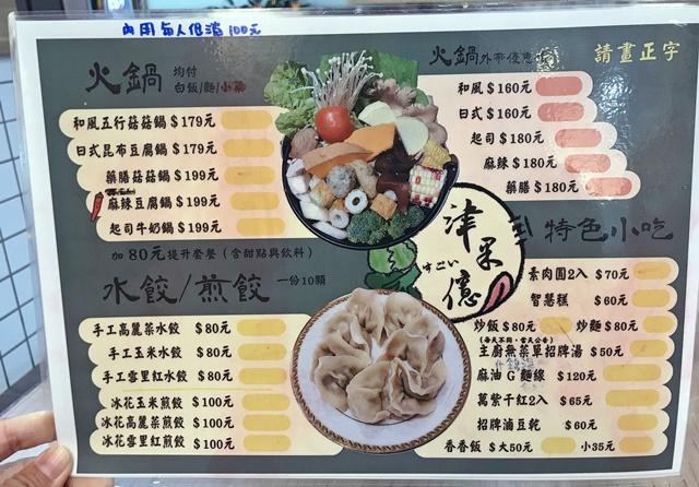 津果億蔬食小鍋物菜單、OMi原味係好茶~土城素食、延吉街素食