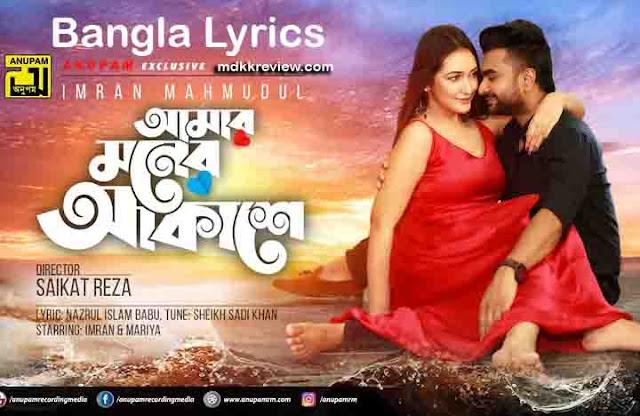 Amar Moner Akashe Lyrics (আমার মনের আকাশে) Imran Mahmudul
