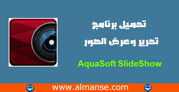 AquaSoft SlideShow