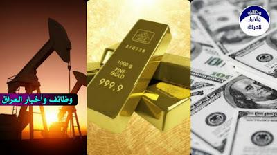 ننشر لكم أسعار العملات الاجنبية والذهب والنفط في العراق والعالم، اليوم الاربعاء 21.10.2020، بحسب المركز العراقي الاقتصادي السياسي.  اسعار الدولار في الاسواق المحلية: سعر بيع الدولار 125,000 سعر شراء الدولار 124,000  ============== اليورو : 100 يورو 118,50 دولار الأسترليني : 100 باوند 129,87 دولار الليرة التركية : 100 دولار 786,90 ليرة تركية ============== سعر أونصــــــة الذهب عالمياً 1917,10$ ============== سعر برميل نفط الخام برنـت 42,84 دولار سعر برميل نفط الخام الامريكـي 41,47 دولار
