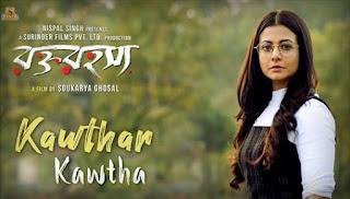 Kawthar Kawtha Lyrics (কথার কথা) Iman Chakraborty [Rawkto Rawhoshyo]