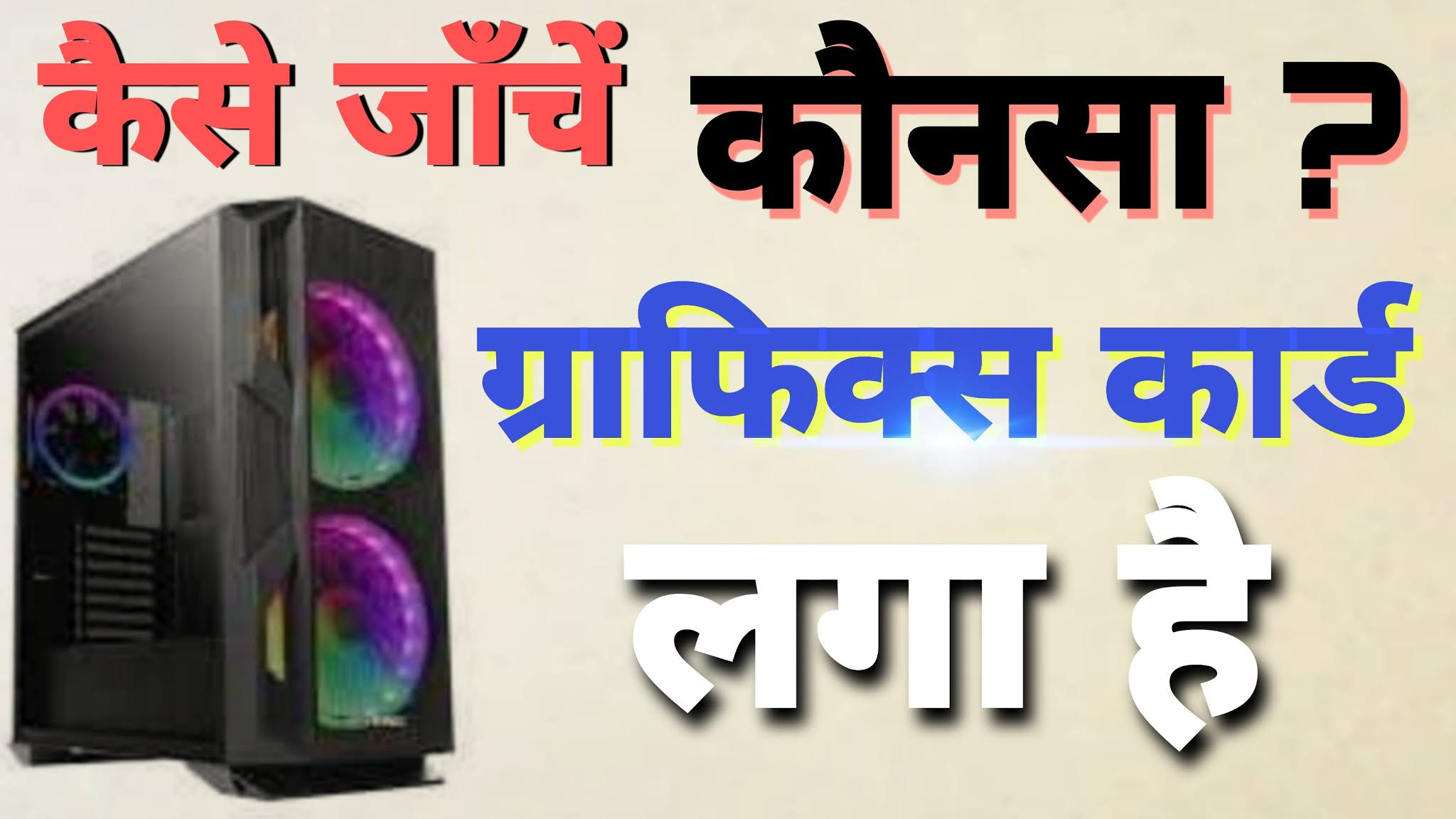how to check graphics card on laptop in hindi, how to check graphics card