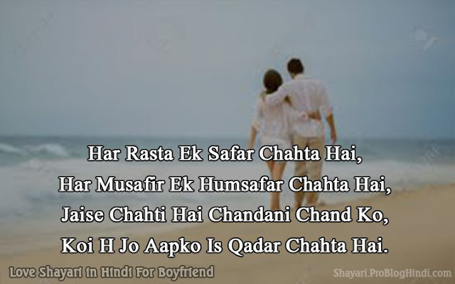 sad love shayari for boyfriend