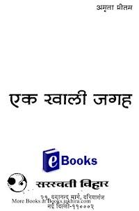 Singhasan Battisi Pdf