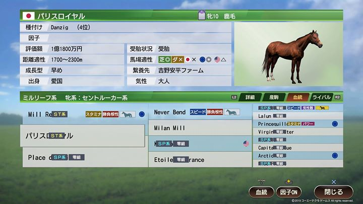 牝馬 ウイニングポスト 9 おすすめ 繁殖