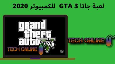 لعبة جاتا 3 GTA للكمبيوتر 2020