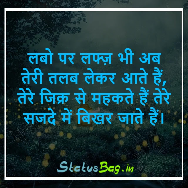 Love Status in Hindi with Photo