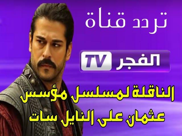 تردد قناة الفجر الجزائرية 2020 El Fadjr TV DZ - مسلسل المؤسس عثمان