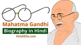 Mahatma Gandhi Biography - महात्मा गांधी की जीवनी