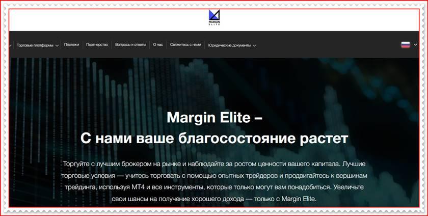 Мошеннический сайт marginelite.com – Отзывы? Компания Margin Elite мошенники! Информация