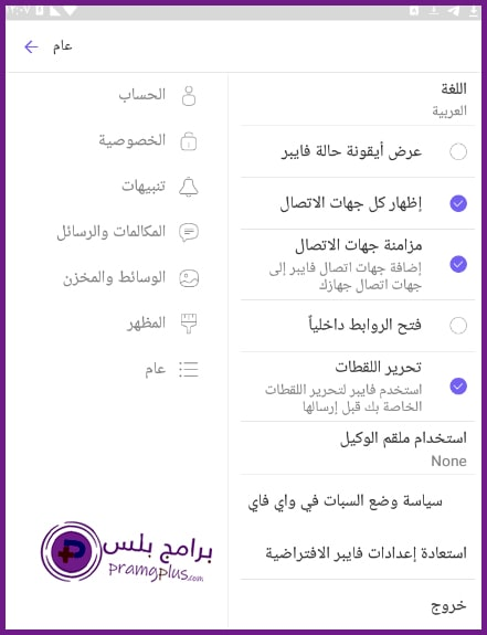 الاعدادات العامة برنامج Viber