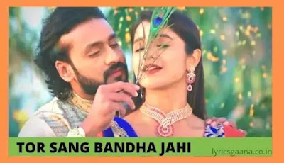 Tor Sang Bandha Jahi Cg Song Lyrics तोर संग बंधा जाही