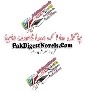 Pagal Sa Eik Mera Dhool Mahiya By Sumaira Shareef Toor Urdu Novel Free Download Pdf