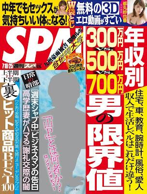 週刊SPA! 2017年07月18-25日合併号 raw zip dl