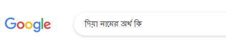 দিয়া নামের অর্থ কি, দিয়া নামের বাংলা অর্থ কি, দিয়া নামের ইসলামিক অর্থ কি, Diya name meaning in Bengali arabic islamic, দিয়া কি ইসলামিক/আরবি নাম