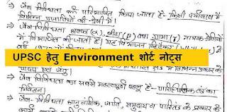 Environment Notes PDF