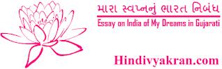 "Gujarati Essay on ""India of My Dreams"", ""મારા સ્વપ્નનું ભારત નિબંધ લેખન"", ""Mara Swapna Nu Bharat Gujarati Nibandh"" for Students"