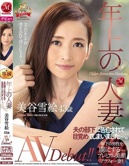 JUY-821 Miya Yukie 43 Years Old AV Debut