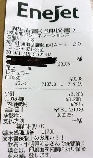 石屋川SS 株式会社ENEOSジェネレーションズ 2019/11/15 のレシート