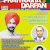 Download Pratiyogita Darpan December 2017 PDF in English /Hindi