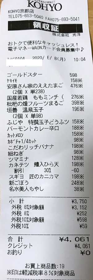KOHYO 京都店 2020/6/8 のレシート