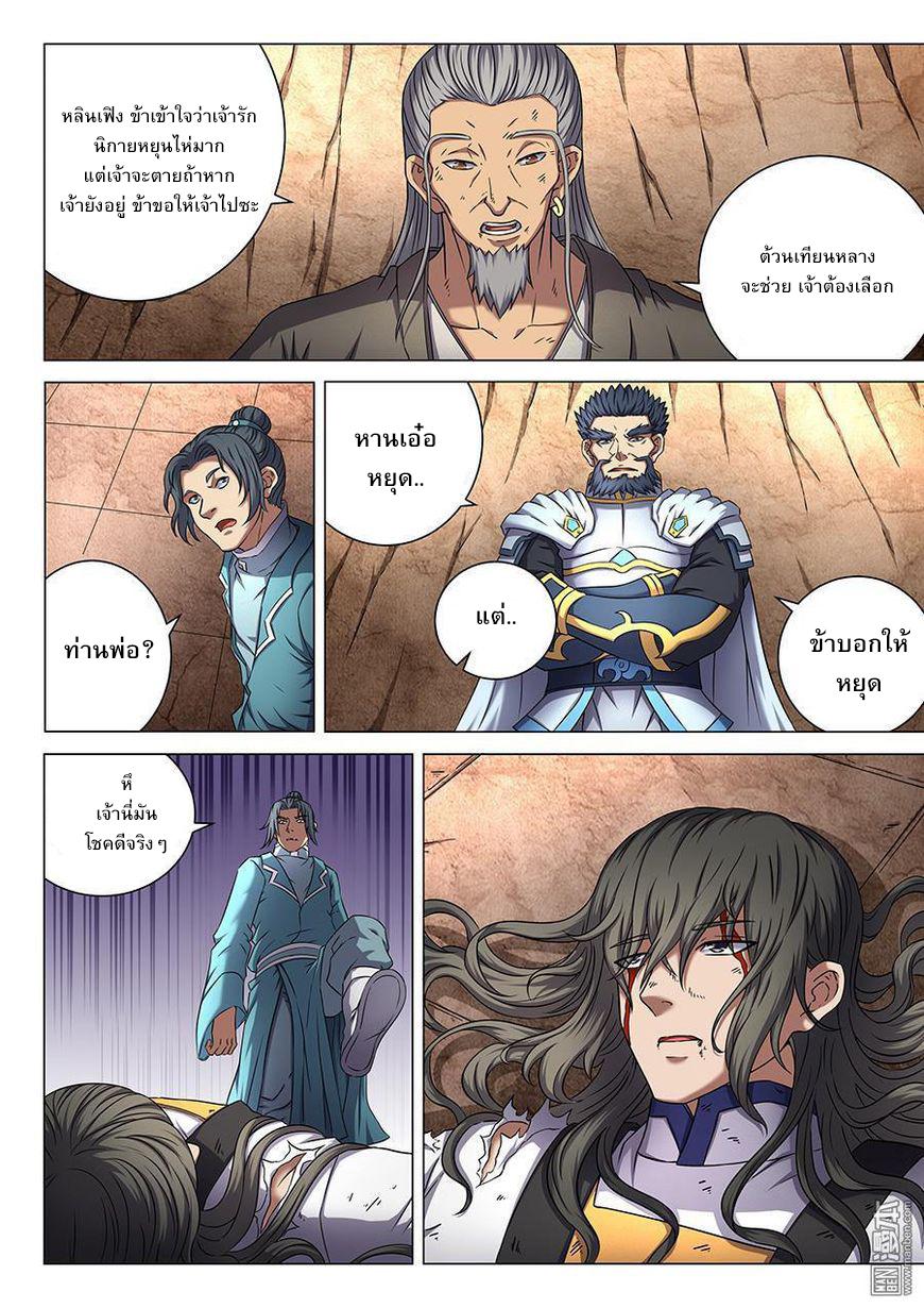 อ่านการ์ตูน God of Martial Arts 132 ภาพที่ 6